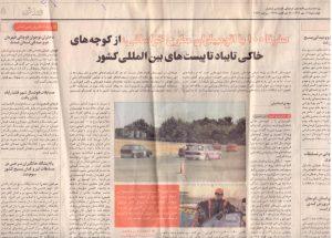 Khorasan Newspaper 2012-10-13