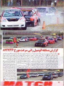 Automobile Press 2008-10-17