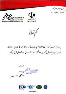 Iran Champion 2018