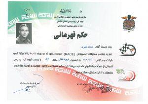 Mohammad Mehri 1st GT 1800 cc Awards 01-09-2000