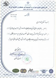 Mohammad MEHRI Head of Education Committee 2021